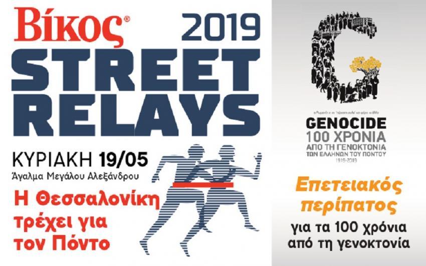 Βίκος Street Relays: Η Θεσσαλονίκη τρέχει για τον Πόντο
