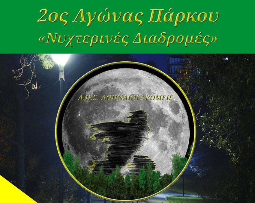 2ος Αγώνας Πάρκου «Νυχτερινές Διαδρομές» - Αποτελέσματα