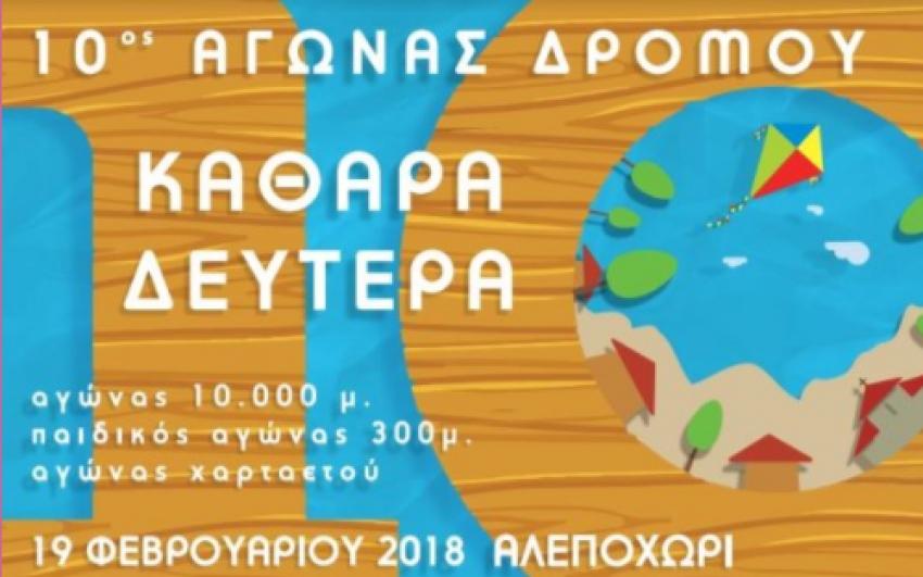 10ος αγώνας δρόμου 10.000μ., παιδικός αγώνας 100μ. και αγώνας χαρταετού στο Αλεποχωρι Αττικής