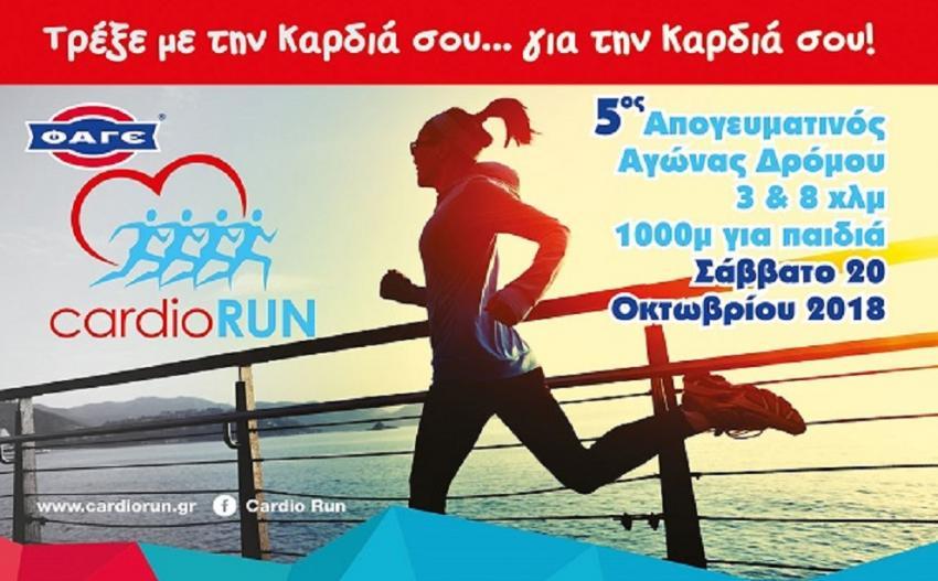 Cardio Run 2018 - Αποτελέσματα