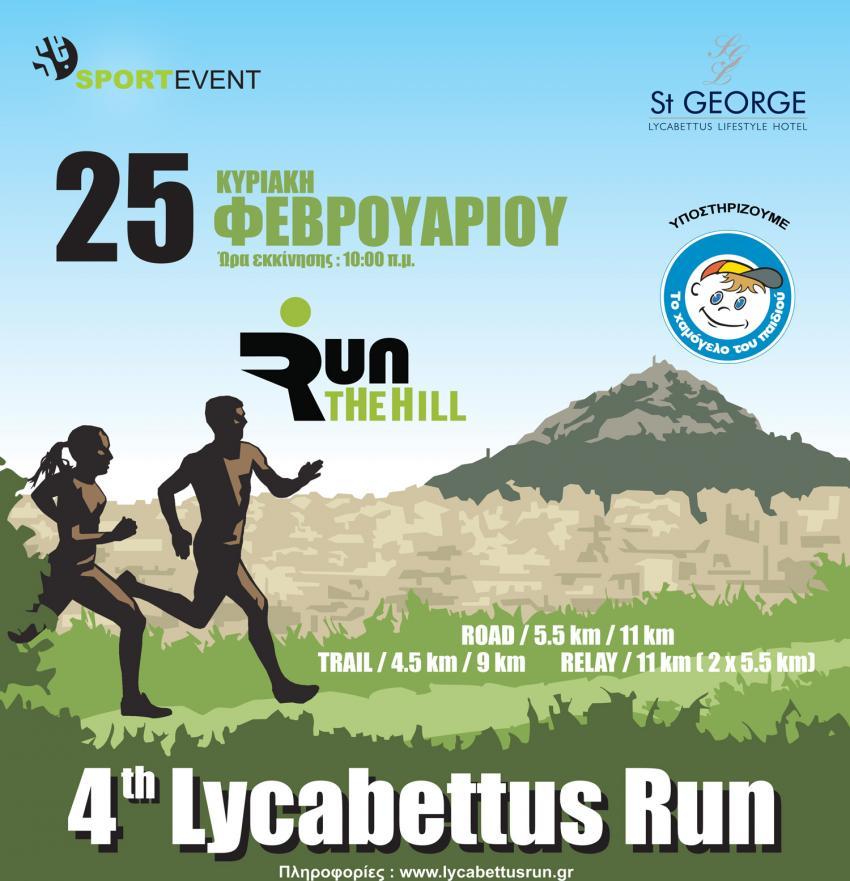 4th Lycabettus Run - Αποτελέσματα