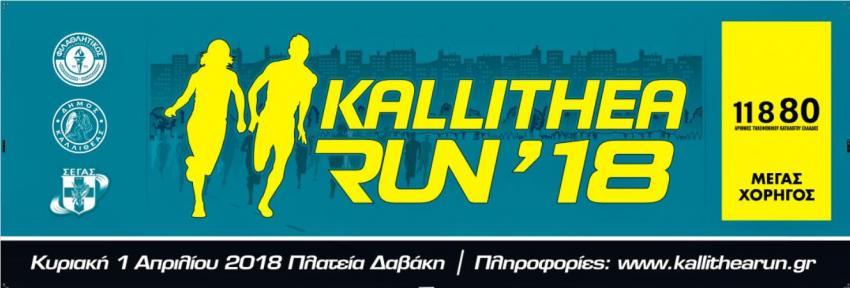Kallithea Run '18 - Αποτελέσματα
