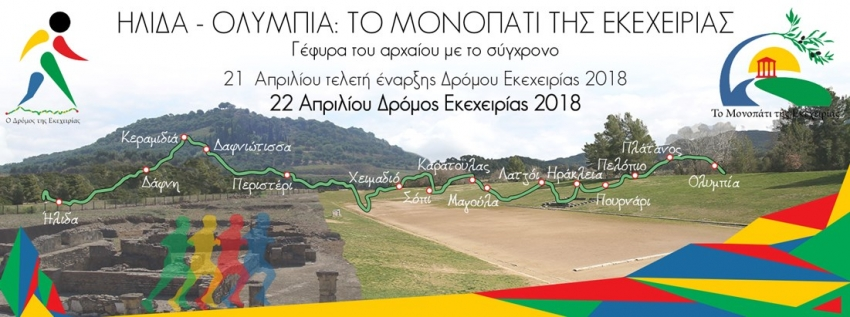 3ος Δρόμος Ολυμπιακής Εκεχειρίας  2018