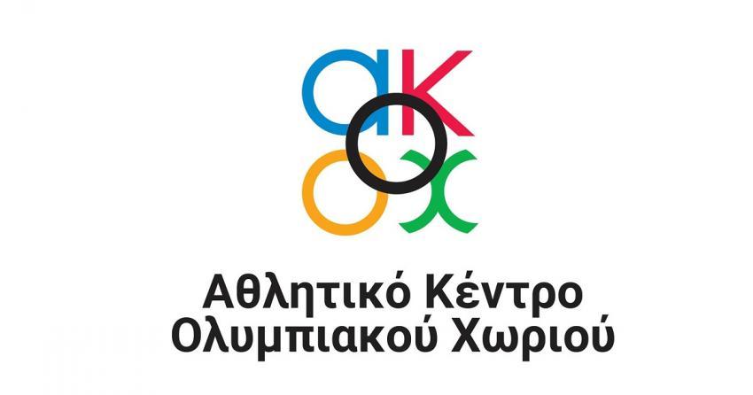 Το Αθλητικό Κέντρο Ολυμπιακού Χωριού έχει πλέον λογότυπο