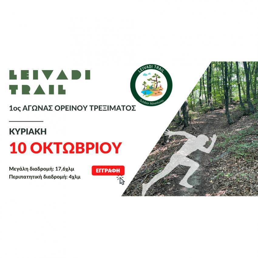 1ο Leivadi Trail