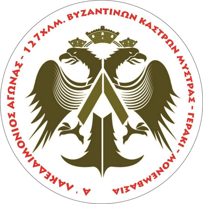 ΔΕΛΤΙΟ ΤΥΠΟΥ - Προκήρυξη Α΄ Λακεδαιμόνιος Αγώνας