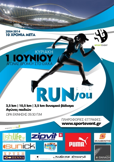 Run for You ΟΑΚΑ - Κυριακή 1 Ιουνίου 2014
