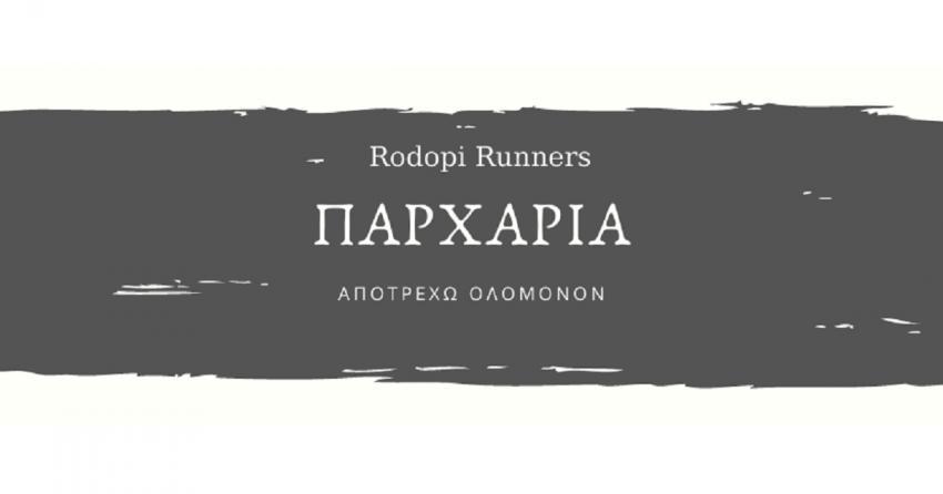 «Αποτρέχω Ολόμονον» Παρχάρια 2020-2021 από τους Rodopi Runners