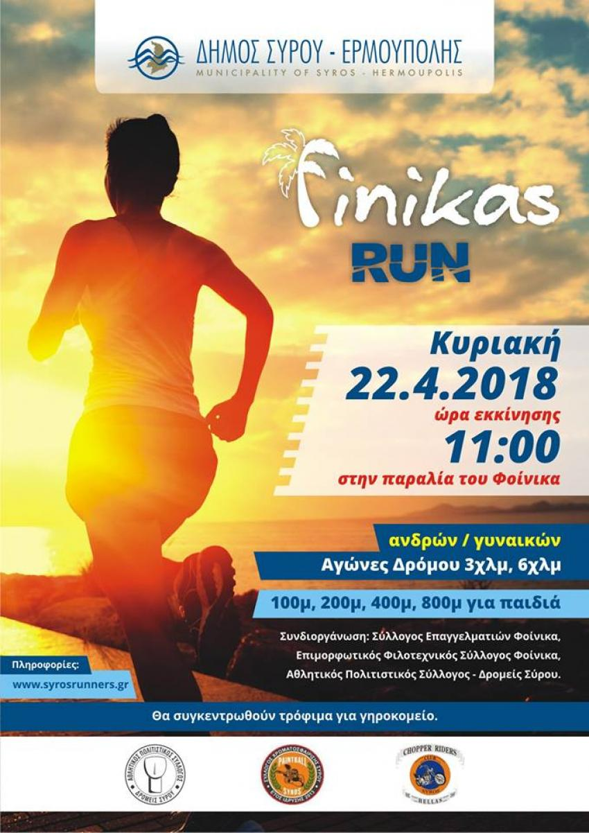 FinikasRun 2018