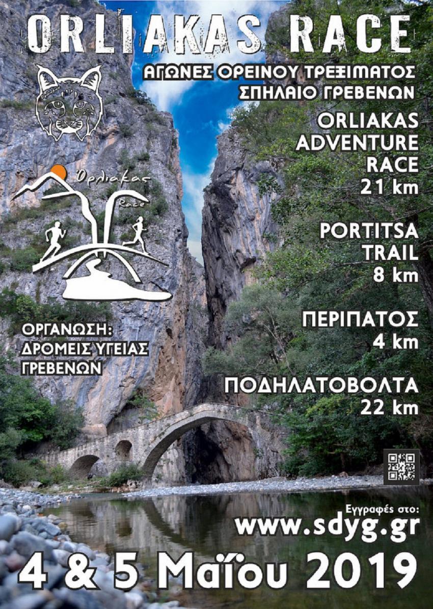 ΔΕΛΤΙΟ ΤΥΠΟΥ - Έναρξη εγγραφών για τους αγώνες Orliakas Race 2019