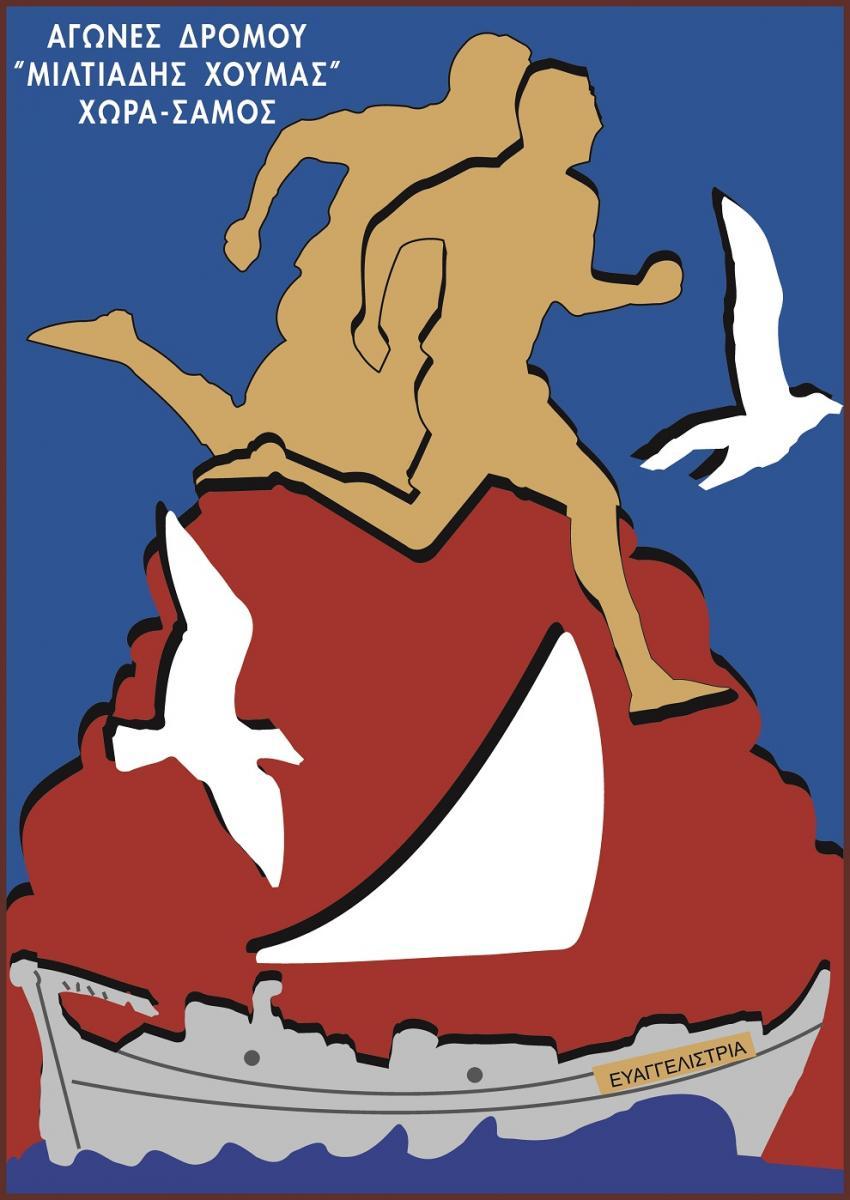 """ΔΕΛΤΙΟ ΤΥΠΟΥ - Προκήρυξη 5οι ΑΓΩΝΕΣ ΔΡΟΜΟΥ """"ΜΙΛΤΙΑΔΗΣ  ΧΟΥΜΑΣ"""" 2020"""