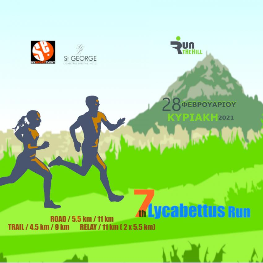 7th Lycabettus Run - Αναβολή