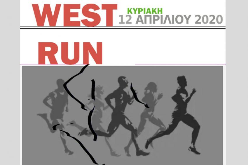 ΔΕΛΤΙΟ ΤΥΠΟΥ - Προκήρυξη WEST RUN