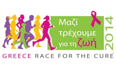 Greece Race for the Cure 2014