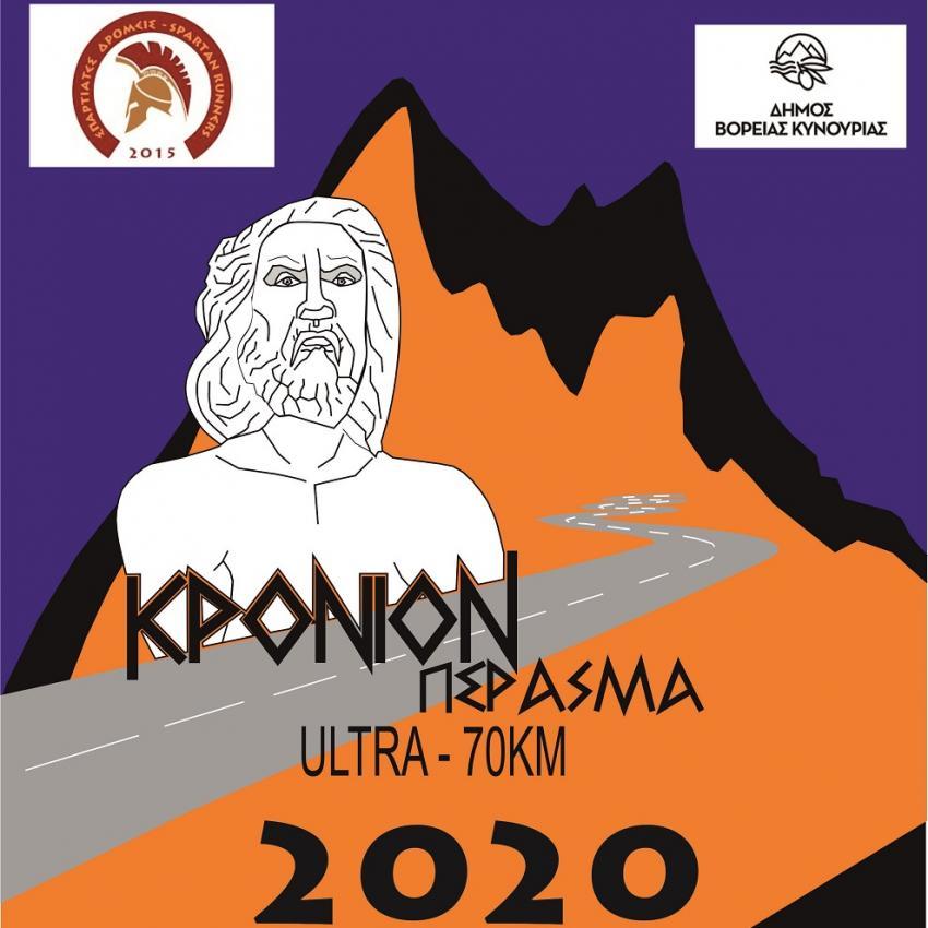 ΔΕΛΤΙΟ ΤΥΠΟΥ - Στις 18 Ιουλίου το Κρόνιον Πέρασμα 2020