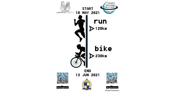 Από 10/05 έως 13/06 το Levadia Virtual challenge RUN & BIKE