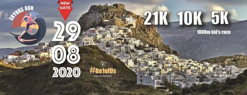 ΔΕΛΤΙΟ ΤΥΠΟΥ - Νέα ημερομηνία διεξαγωγής για το Skyros Run 2020