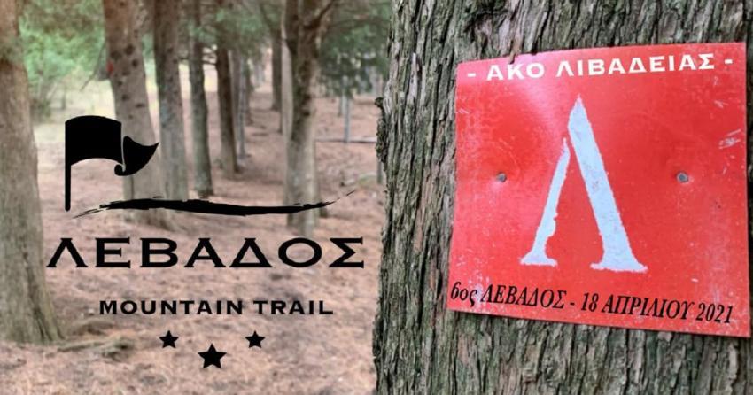 Το 6ος ΛΕΒΑΔΟΣ Mountain Trail ανακοινώνει το «Photo Challenge»