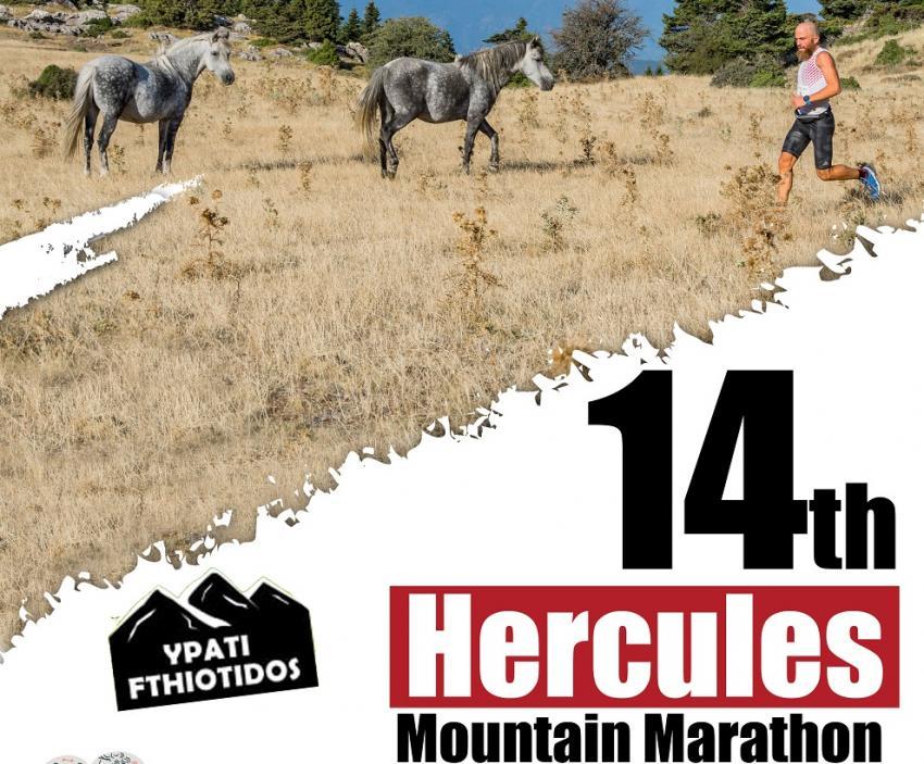 Τα Ζυμαρικά Herkuless στον 14ο Hercules Mountain Marathon!