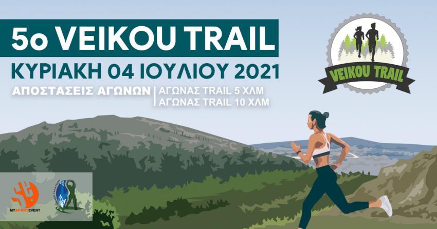 Η προκήρυξη του 5o Veikou Trail