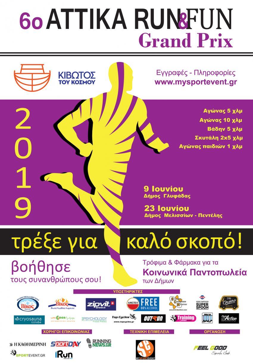 """ΔΕΛΤΙΟ ΤΥΠΟΥ - Οι εγγραφές για το """"6ο Attika Run & Fun"""" Πεντέλης κλείνουν αύριο Τρίτη 18/06 στις 14:00 το μεσημέρι"""