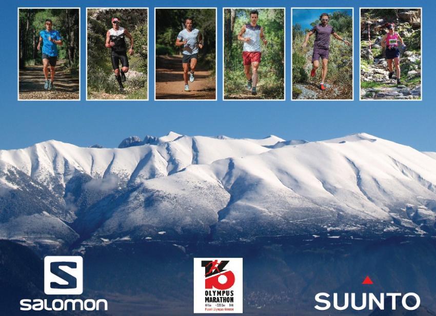 ΔΕΛΤΙΟ ΤΥΠΟΥ - H Salomon & η SUUNTO μεγάλοι χορηγοί της 16ης διοργάνωσης Olympus Marathon