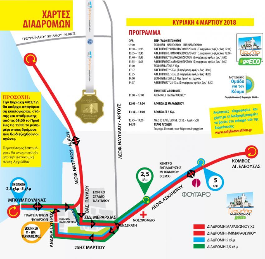 ΔΕΛΤΙΟ ΤΥΠΟΥ - Μαραθώνιος Ναυπλίου 2018: Βραβεία - Παράταση Εγγραφών - Έκτακτη δρομολόγηση λεωφορείου ΚΤΕΛ