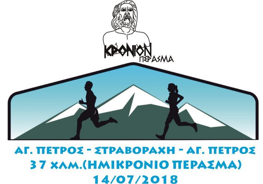 """ΔΕΛΤΙΟ ΤΥΠΟΥ - Τελική Προκήρυξη 2ος αγώνας """"Δρόμοι Πάρνωνα"""""""