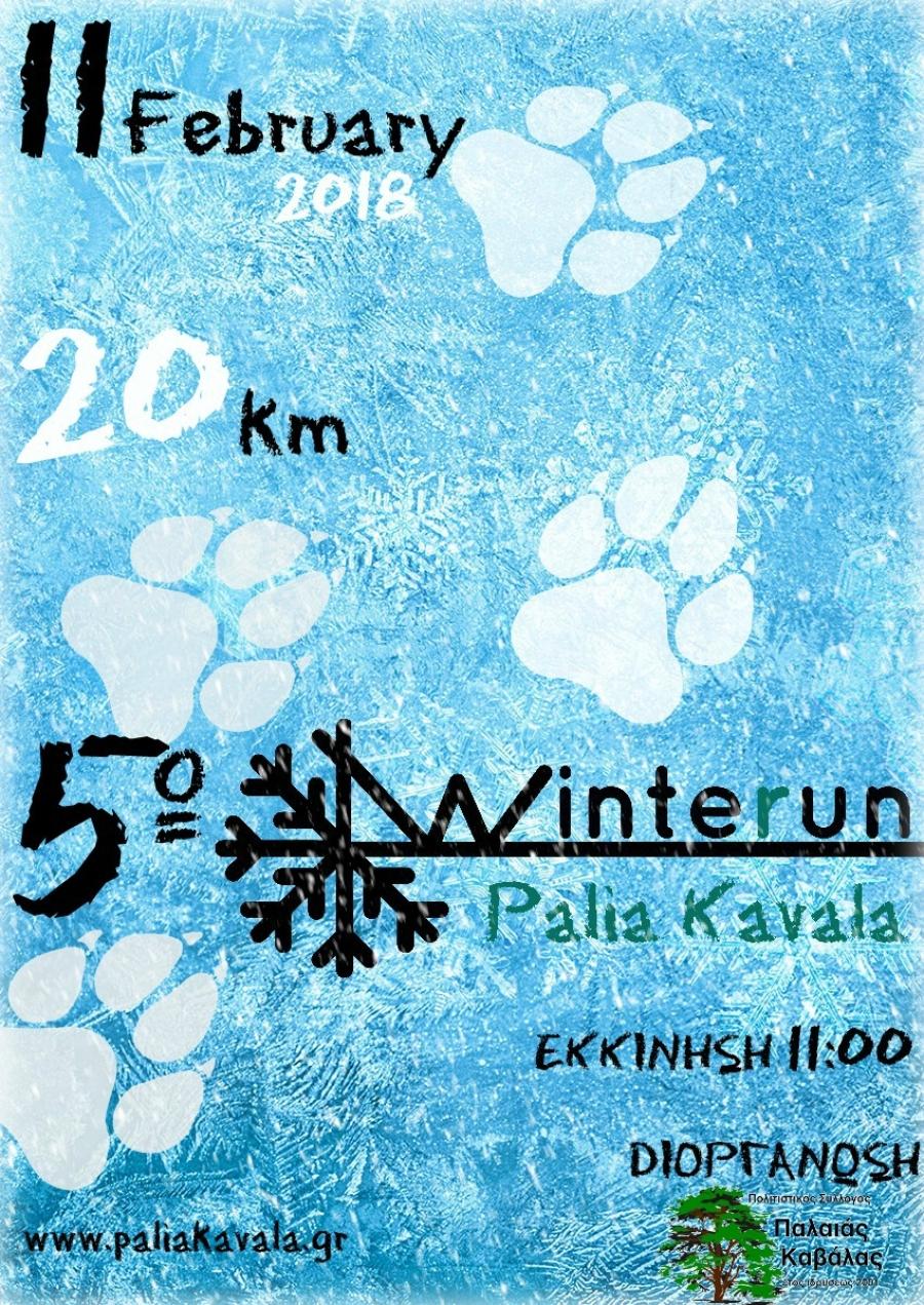 5ος αγώνας βουνού WinteRun