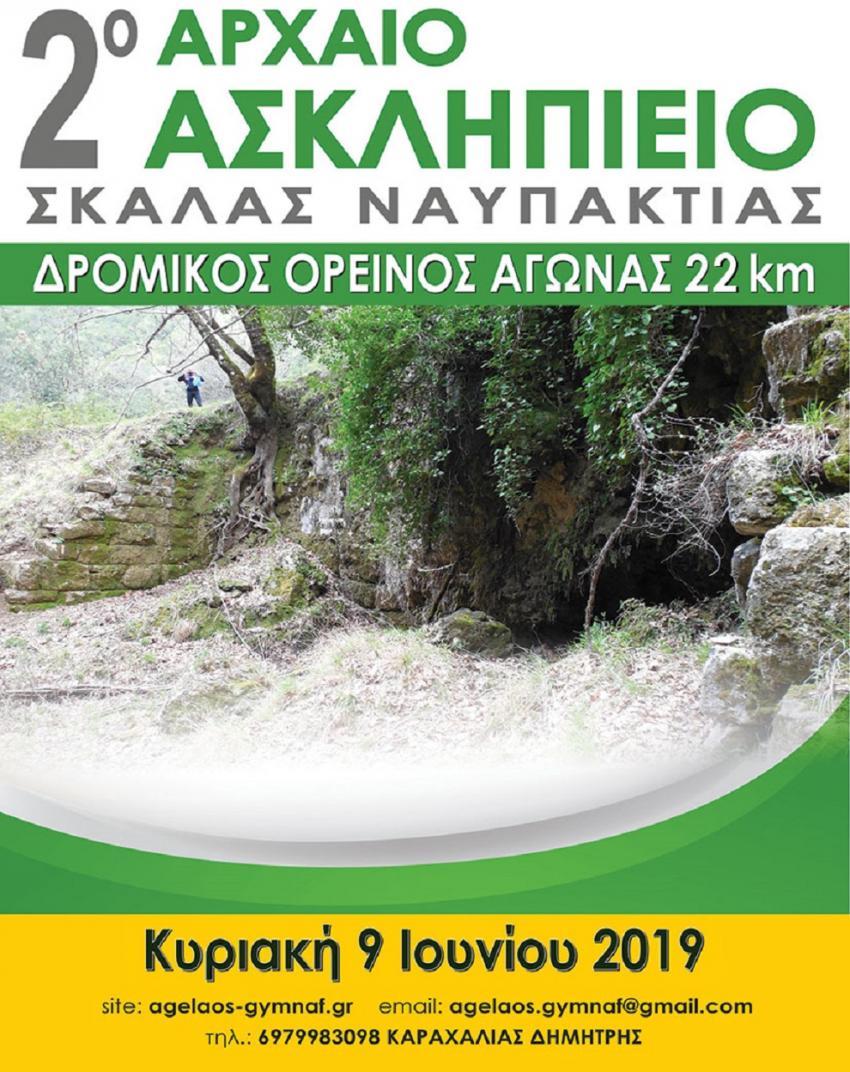 2ο Αρχαίο Ασκληπιείο Σκάλας Ναυπάκτου 9,5Km & 22 km