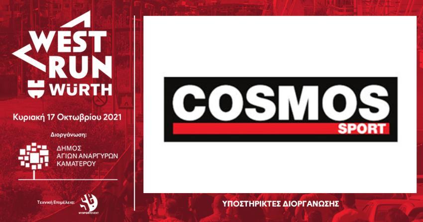 Τα καταστήματα Cosmos Sport υποστηρίζουν το 1ο West Run Würth