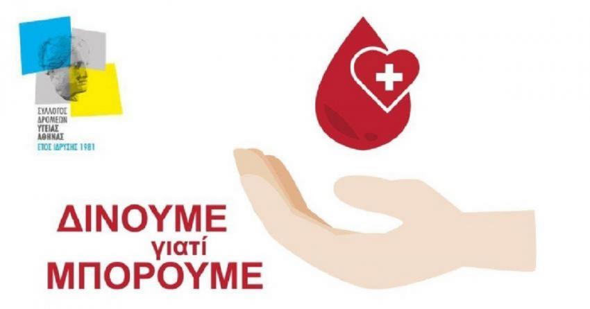 Την Κυριακή 7 Φεβρουαρίου η 1η Εθελοντική Αιμοδοσία του ΣΔΥΑ για το 2021