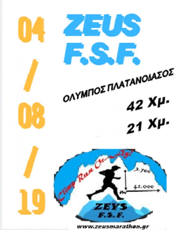 ZEUS F.S.F. (Free Sky Flying) - Πλατανόδασος Ολύμπου