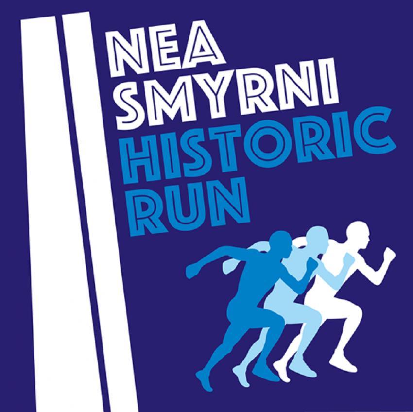 ΔΕΛΤΙΟ ΤΥΠΟΥ - Προκήρυξη Nea Smyrni Historic Run 2018