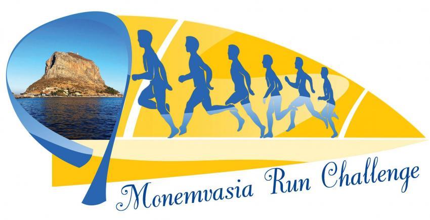 Ακύρωση 3o Monemvasia Run Challenge 2020