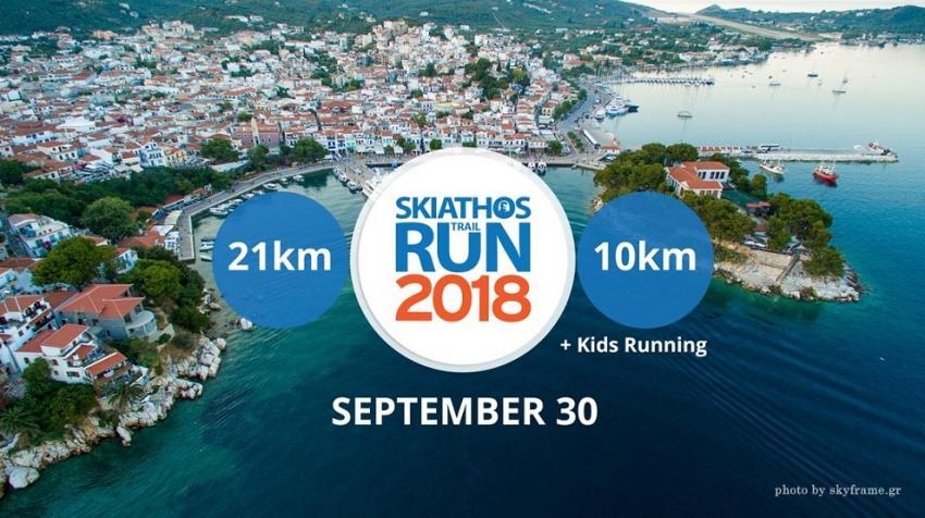ΔΕΛΤΙΟ ΤΥΠΟΥ - Προκήρυξη Skiathos Trail Run 2018