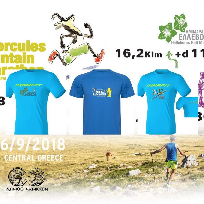 ΔΕΛΤΙΟ ΤΥΠΟΥ - 12oς Hercules Mountain Marathon! Παρουσίαση των τριών τεχνικών T-Shirt και πληροφορίες αγώνα.