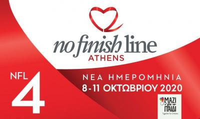 Νο Finish Line Athens