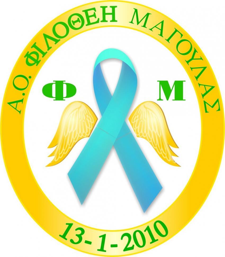 ΔΕΛΤΙΟ ΤΥΠΟΥ - Διασυλλογικούς αγώνες στίβου διοργανώνει ο Α.Ο.Φιλοθεη Μαγούλας