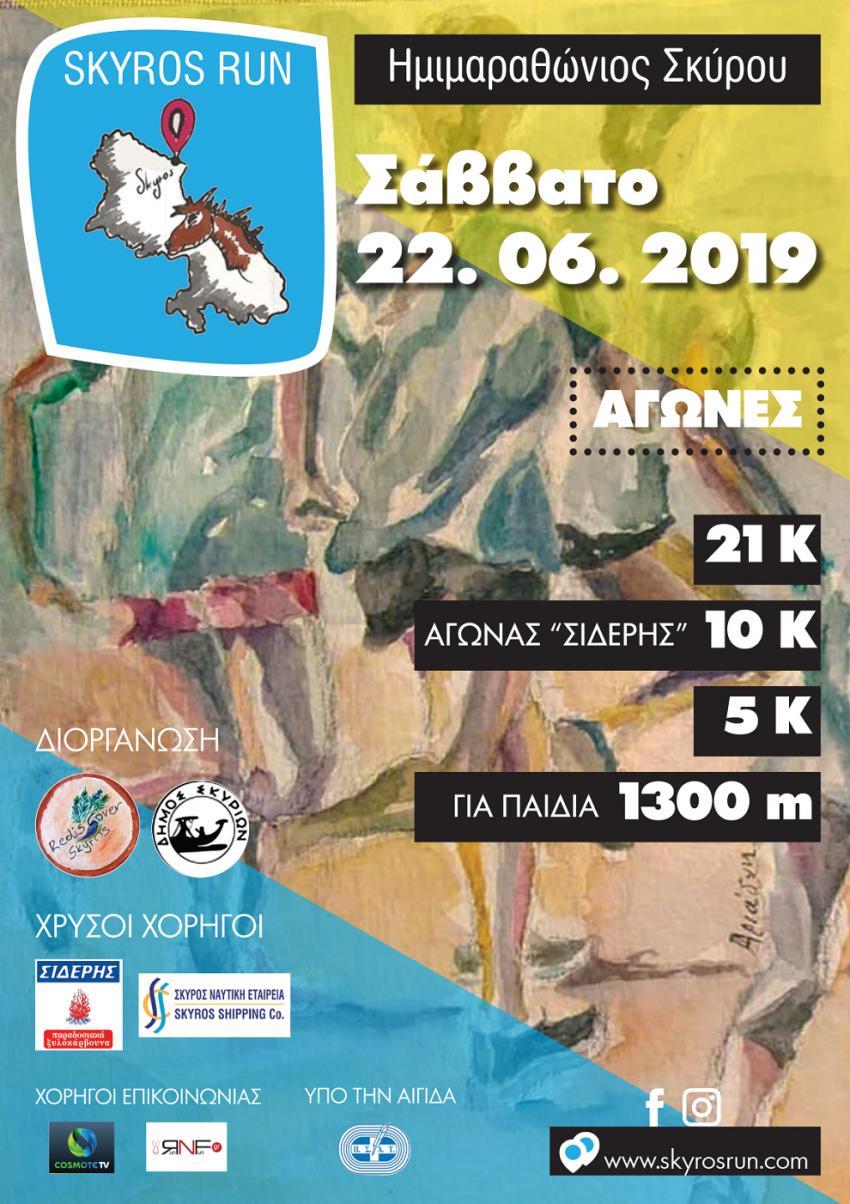 Ημιμαραθώνιος Σκύρου 2019 – Skyros Run
