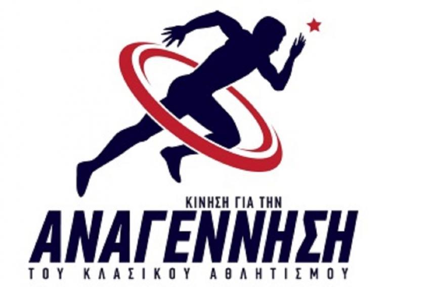 Κίνηση «για την Αναγέννηση του Κλασικού Αθλητισμού»